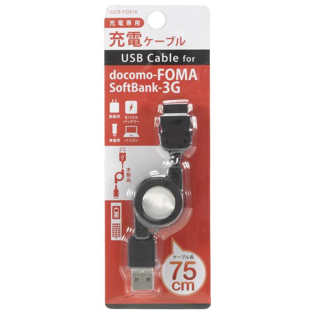 FOMA 3G用充電巻取ケーブル75cm